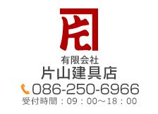有限会社片山建具店 086-222-4506 受付時間:09:00~18:00
