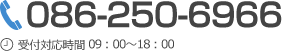 086-250-6966 受付対応時間 09:00~18:00