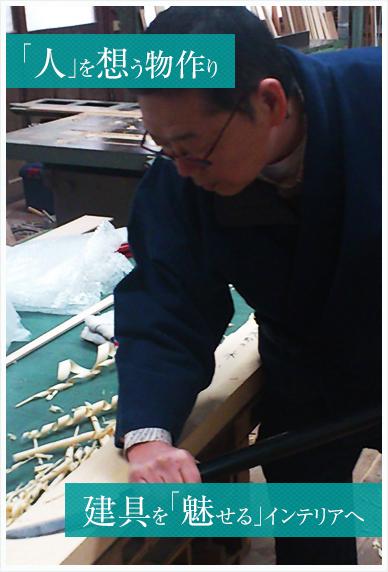 匠の技で建具を魅せるインテリアへ
