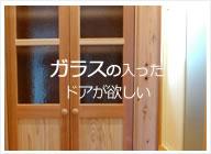 ガラスの入ったドアが欲しい