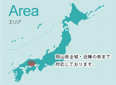 エリア 岡山県全域・近隣の県まで対応しております。